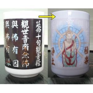 湯呑 マジック湯呑み 縁起物 陶器製 観音様|kumano-butu