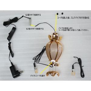 灯籠用電装セット LEDライト 仏具 電装品あかり|kumano-butu