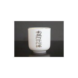 湯呑 陶器製 南無阿弥陀佛 1.5寸 kumano-butu
