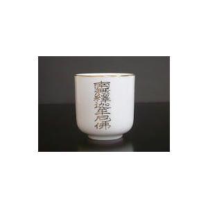 湯呑 陶器製 南無釈迦牟尼佛 1.5寸 kumano-butu