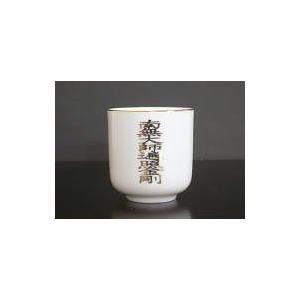 湯呑 陶器製 南無大師 1.5寸 kumano-butu
