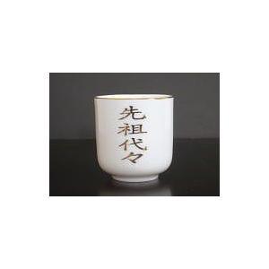 湯呑 陶器製 先祖代々 1.5寸 kumano-butu