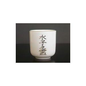 湯呑 陶器製 水子の霊 1.5寸 kumano-butu