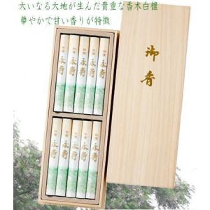 線香 進物用線香 白檀 永寿 桐箱短10入 日本香堂 送料無料|kumano-butu