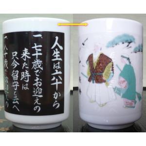 湯呑 マジック湯呑み 縁起物 陶器製 長寿|kumano-butu