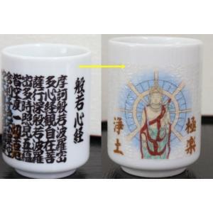湯呑 マジック湯呑み 縁起物 陶器製 般若心経・小|kumano-butu