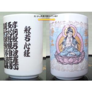 湯呑 マジック湯呑み 縁起物 陶器製 般若心経・大|kumano-butu