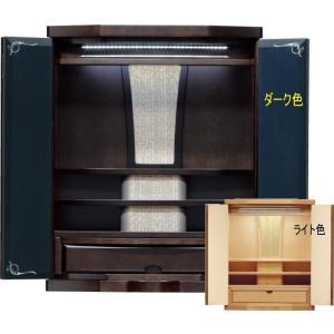 国産仏壇 モダン仏壇 ミニ仏壇 小型仏壇 ひびき18号|kumano-butu
