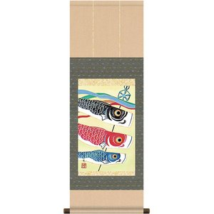 ミニ掛軸  鯉のぼり 洛彩緞子本表装 井川洋光|kumano-butu
