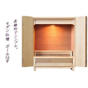 モダン仏壇 小型仏壇 家具調仏壇 ミニ仏壇 ポール16号|kumano-butu