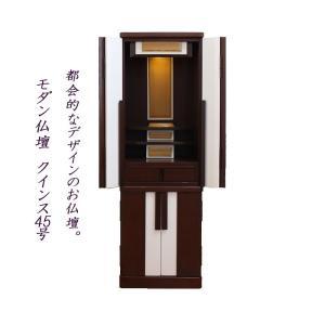 仏壇 モダン仏壇 クインス45号|kumano-butu