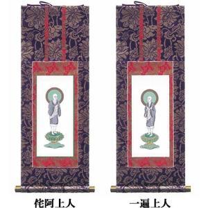 仏壇 仏具 掛け軸 新金 両脇 時宗 60代 kumano-butu
