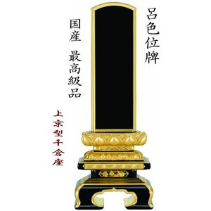 位牌 呂色位牌 国産位牌 純面粉 上京型千倉座 5.0寸|kumano-butu
