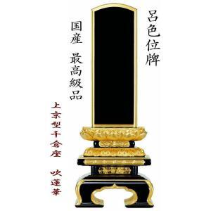 位牌 呂色位牌 国産位牌 純面粉 上京型千倉座 吹蓮華 4.5寸|kumano-butu