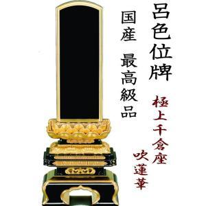 位牌 呂色位牌 国産位牌 純面粉 極上千倉座 吹蓮華 4.5寸|kumano-butu