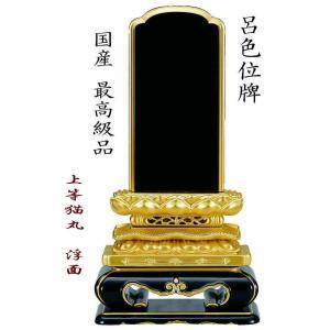位牌 呂色位牌 国産位牌 純面粉 上等猫丸 浮面 5.5寸|kumano-butu