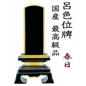 位牌 呂色位牌 国産位牌 純面粉 春日 4.0寸|kumano-butu