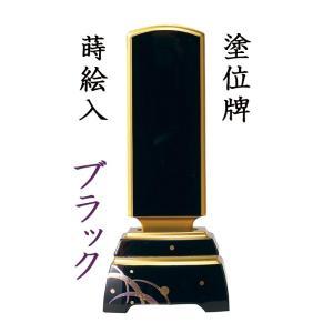 位牌 モダン位牌 蒔絵入 ブラック 3.5寸|kumano-butu