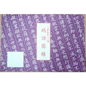 写経用紙 しあわせへの道 羯諦(ぎゃてい)縦線なし 50枚綴り|kumano-butu