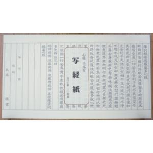 写経用紙 鳥の子 30枚綴り|kumano-butu