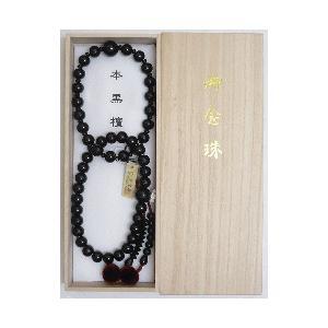 数珠 念珠 本黒檀 浄土宗用 男性用|kumano-butu