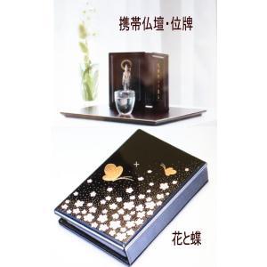 携帯仏壇 位牌 花と蝶|kumano-butu