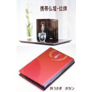 携帯仏壇 位牌 月うさぎ 紅|kumano-butu