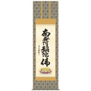 掛け軸・尺五 六字名号|kumano-butu