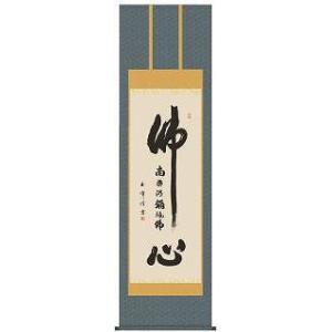 掛け軸 床軸・佛心名号 洛彩緞子仏表装・尺五 表装品質十年間保障付 純国産|kumano-butu
