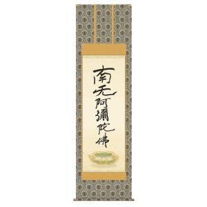 掛け軸 床軸 金襴本佛表装・尺五 六字名号(復刻)表装品質十年間保障付 純国産|kumano-butu