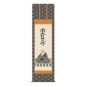 掛け軸 床軸 親鸞聖人御影 金襴佛表装・尺五 純国産|kumano-butu