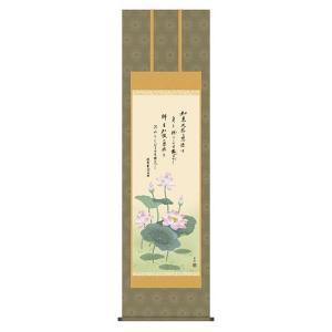 掛け軸 床軸 恩徳讃蓮華 洛彩緞子佛表装・尺五 純国産|kumano-butu