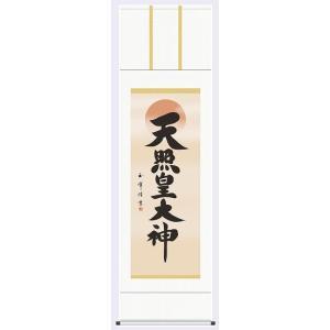 掛け軸 仏書 天照皇大神 御神号表装・尺五 表装品質十年間保障付 純国産|kumano-butu