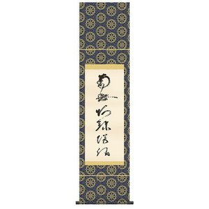 掛け軸 仏書 虎斑の名号(復刻)金襴佛表装・尺幅 表装品質十年間保障付 純国産 化粧箱入り|kumano-butu