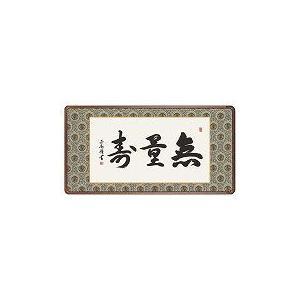 無量寿・額入り・金襴佛表装 表装品質十年間保障付 純国産|kumano-butu