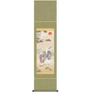 床軸 掛け軸 開運 縁起画 厄除図 高砂・洛彩緞子丸表装尺幅|kumano-butu