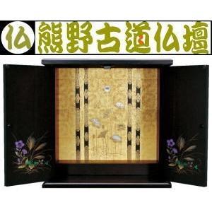 仏壇 国産 漆調 小型仏壇 上置仏壇 ミニ仏壇 ききょう 大(漆調)|kumano-butu