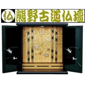 仏壇 国産 漆調 小型仏壇 上置仏壇 ミニ仏壇 みかわ 小(漆調)|kumano-butu