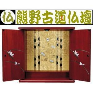 仏壇 国産 漆調 小型仏壇 上置仏壇 ミニ仏壇 ひかわ 小(漆調)|kumano-butu