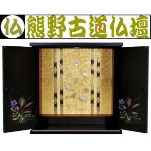 仏壇 国産 漆調 小型仏壇 上置仏壇 ミニ仏壇 ききょう 小(漆調)|kumano-butu