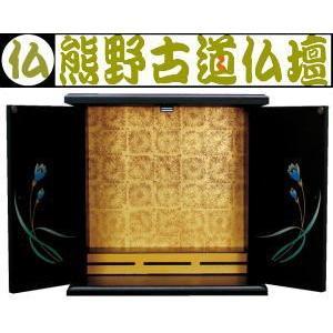 仏壇 国産 漆調 小型仏壇 上置仏壇 ミニ仏壇 ふみの 大(漆調)|kumano-butu