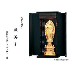 厨子 厨子型仏壇 国産 螺鈿仕上げ モダン厨子 優美1|kumano-butu