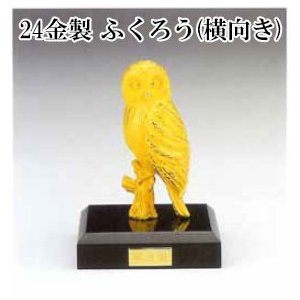 置物 純金製 ふくろう(横向き) 24金製|kumano-butu