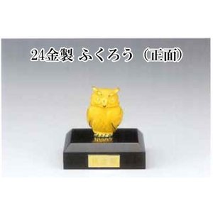 置物 純金製 ふくろう(正面) 24金製|kumano-butu