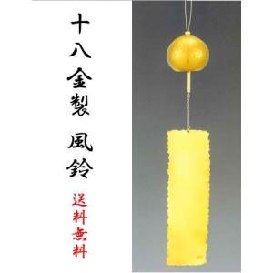 純金製 風鈴 18金製|kumano-butu