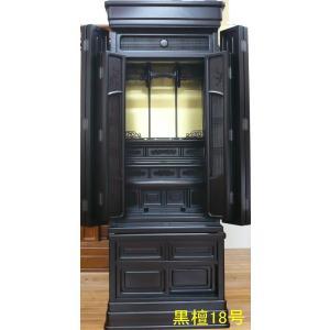 仏壇 唐木仏壇 鳳眼(黒檀)20号 一部地域を除き無料設置|kumano-butu