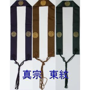 輪袈裟 半袈裟 仏具 東紋入り 真宗大谷派 kumano-butu