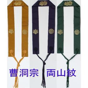 輪袈裟 半袈裟 仏具 曹洞宗 両山紋|kumano-butu