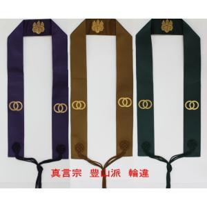 輪袈裟 半袈裟 仏具 真言宗 豊山派 輪違い紋入|kumano-butu