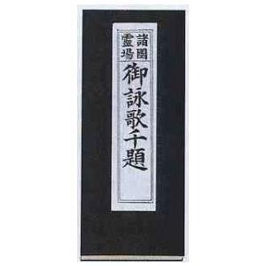 経本 ご詠歌 千題 浄土真宗以外でお使いください|kumano-butu